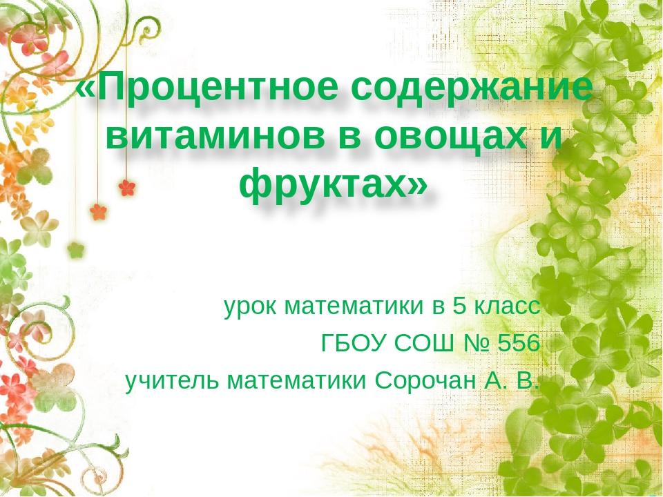 урок математики в 5 класс ГБОУ СОШ № 556 учитель математики Сорочан А. В.