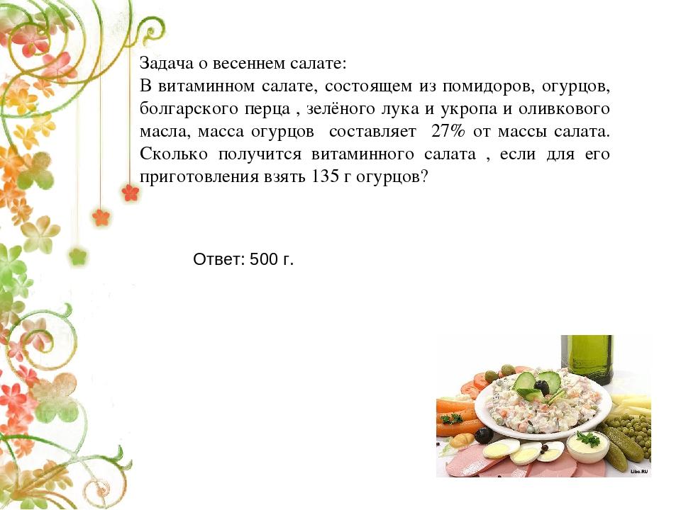 Задача о весеннем салате: В витаминном салате, состоящем из помидоров, огурцо...