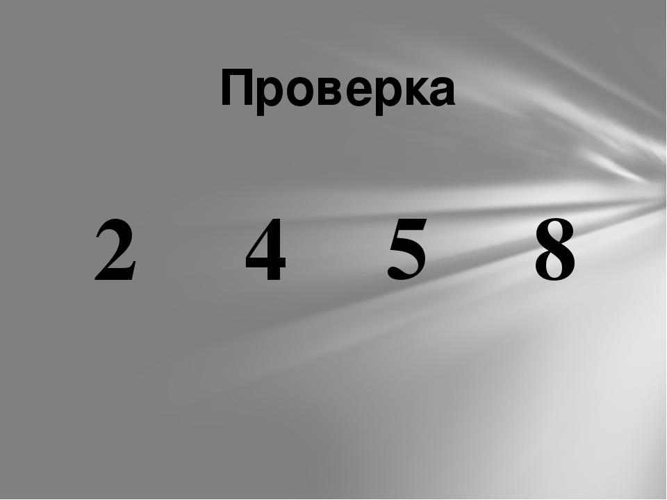 Проверка 2 4 5 8