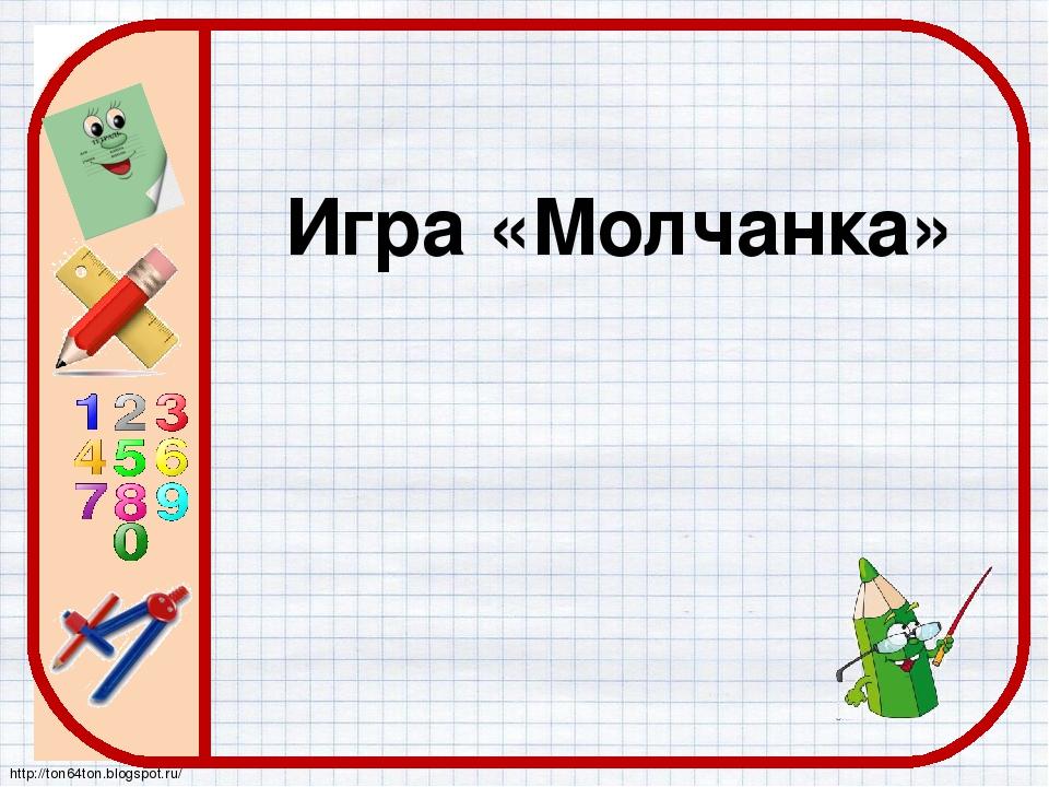 Игра «Молчанка» http://ton64ton.blogspot.ru/