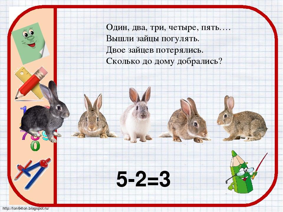 Один, два, три, четыре, пять…. Вышли зайцы погулять. Двое зайцев потерялись....