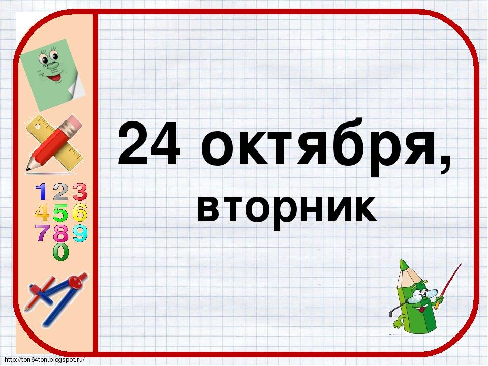 24 октября, вторник http://ton64ton.blogspot.ru/