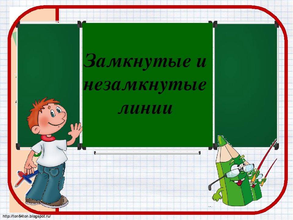 Замкнутые и незамкнутые линии http://ton64ton.blogspot.ru/ http://ton64ton.bl...