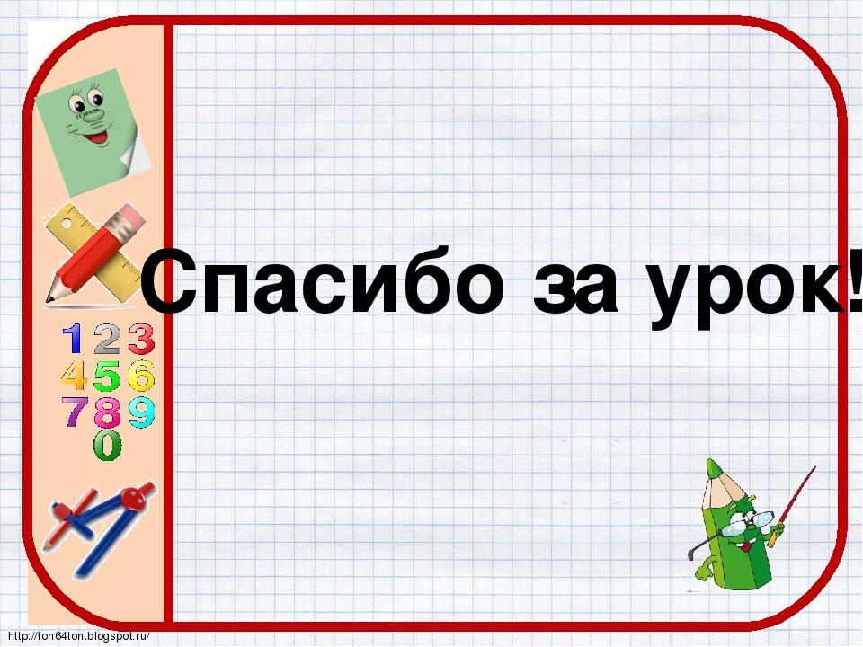 Спасибо за урок! http://ton64ton.blogspot.ru/