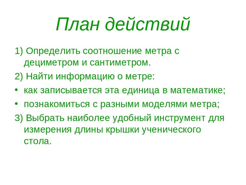 План действий 1) Определить соотношение метра с дециметром и сантиметром. 2)...