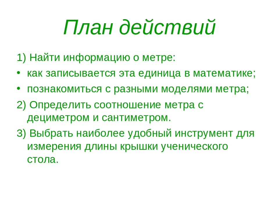 План действий 1) Найти информацию о метре: как записывается эта единица в мат...