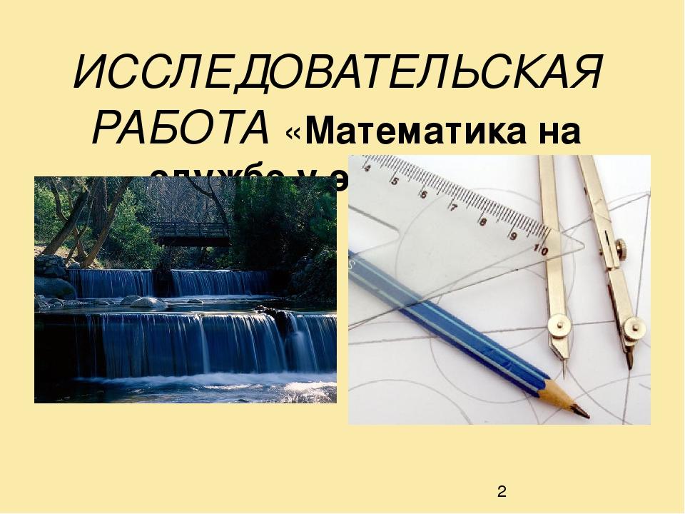 ИССЛЕДОВАТЕЛЬСКАЯ РАБОТА «Математика на службе у экологии»