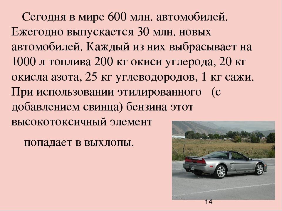 Сегодня в мире 600 млн. автомобилей. Ежегодно выпускается 30 млн. новых автом...