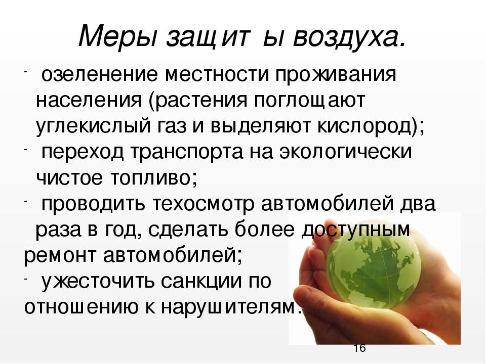 Меры защиты воздуха. озеленение местности проживания населения (растения погл...