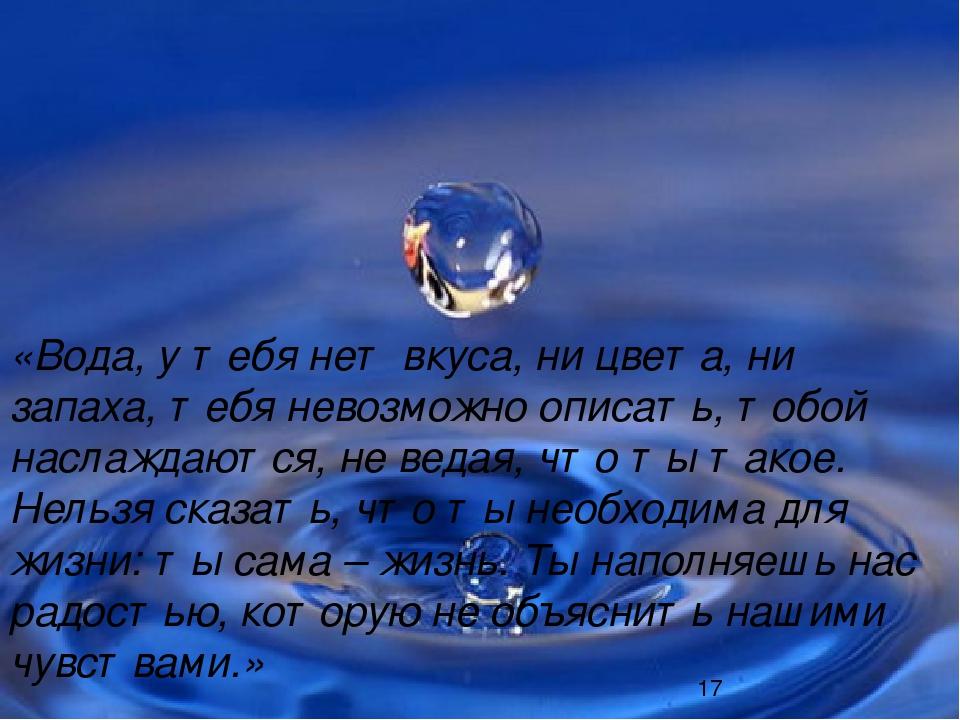 «Вода, у тебя нет вкуса, ни цвета, ни запаха, тебя невозможно описать, тобой...
