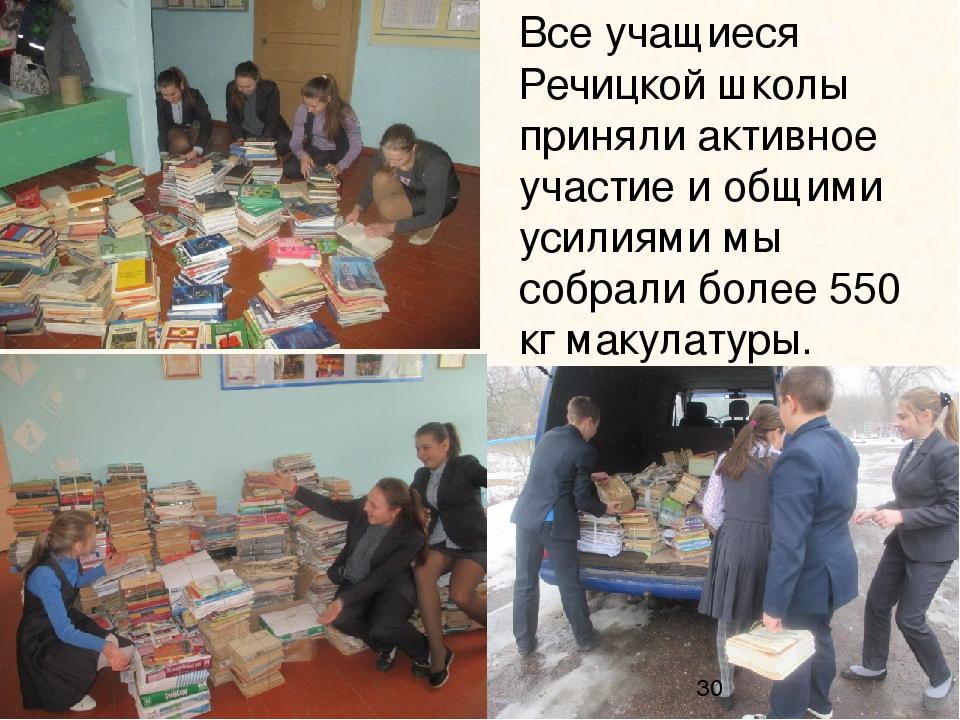 Все учащиеся Речицкой школы приняли активное участие и общими усилиями мы соб...
