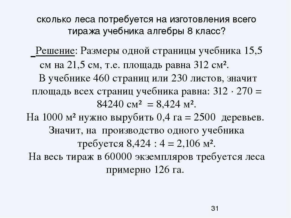 сколько леса потребуется на изготовления всего тиража учебника алгебры 8 клас...