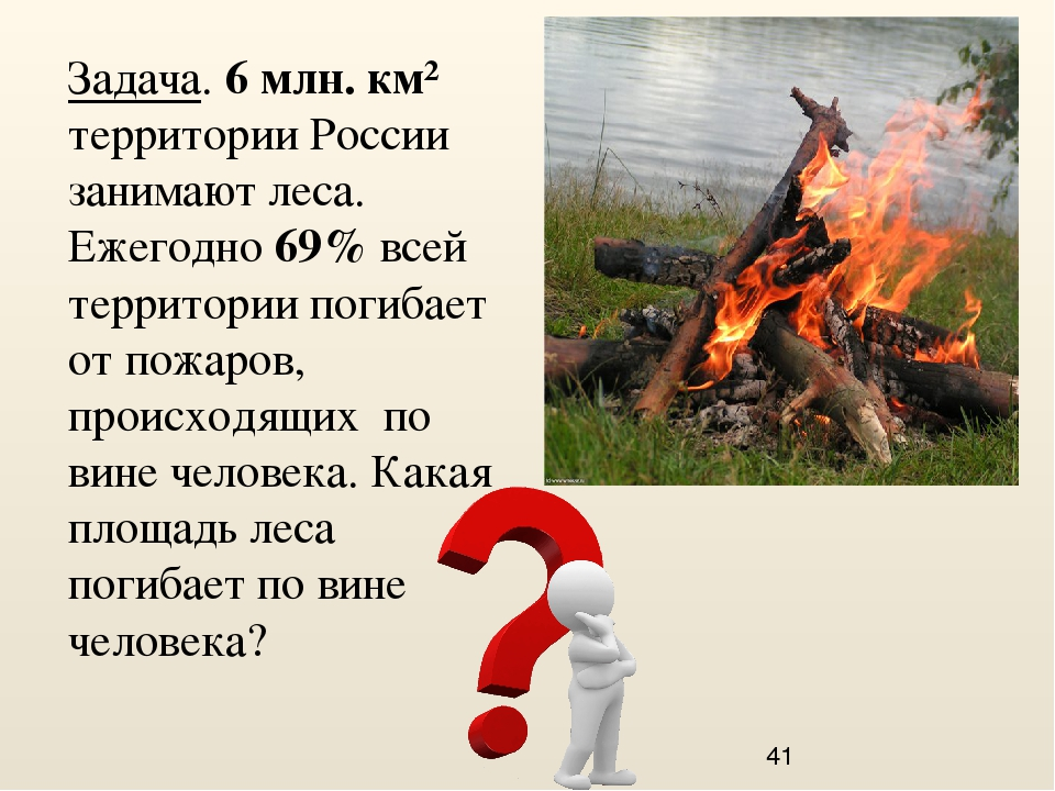 Задача. 6 млн. км² территории России занимают леса. Ежегодно 69% всей террито...