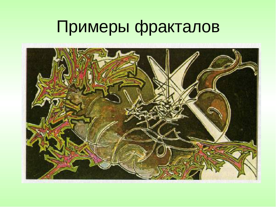 Примеры фракталов
