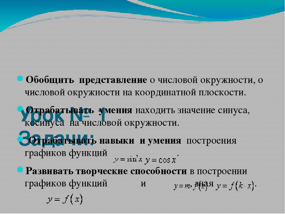 Урок № 1 Задачи: Обобщить представлениео числовой окружности, о числовой окр...