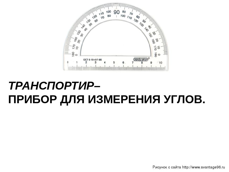 Рисунок с сайта http://www.avantage96.ru ТРАНСПОРТИР– ПРИБОР ДЛЯ ИЗМЕРЕНИЯ УГ...