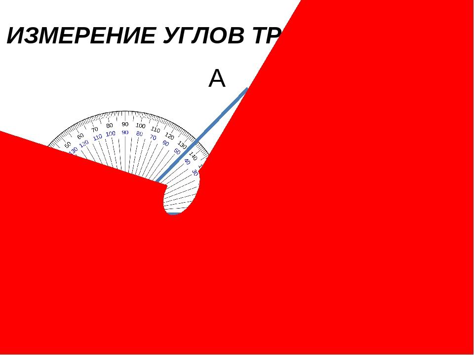 ИЗМЕРЕНИЕ УГЛОВ ТРАНСПОРТИРОМ О А В < АОВ = 45°