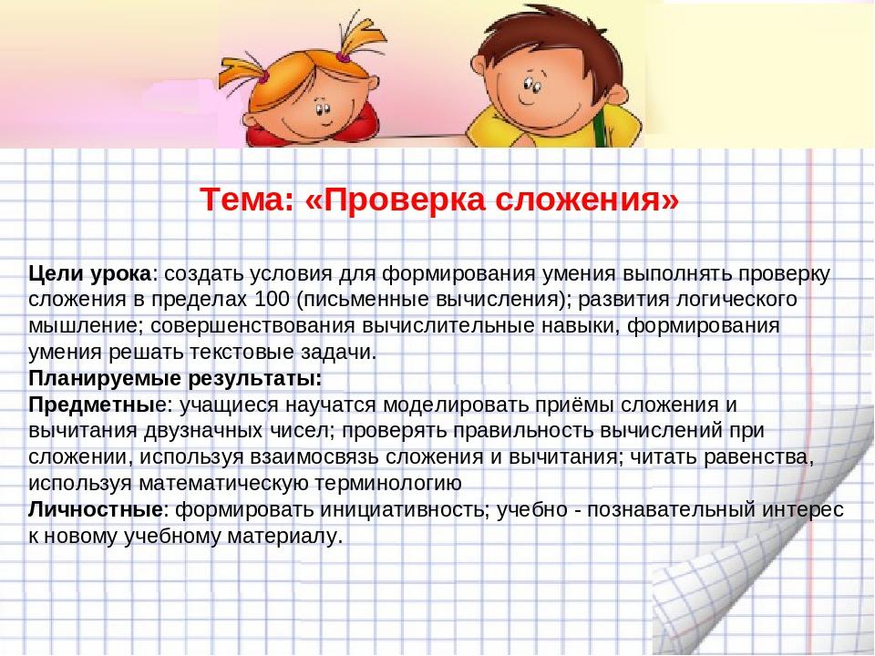 Тема: «Проверка сложения» Цели урока:создать условия для формирования умения...