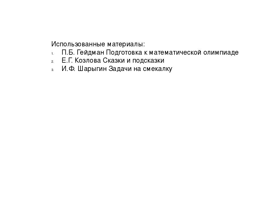 Использованные материалы: П.Б. Гейдман Подготовка к математической олимпиаде...