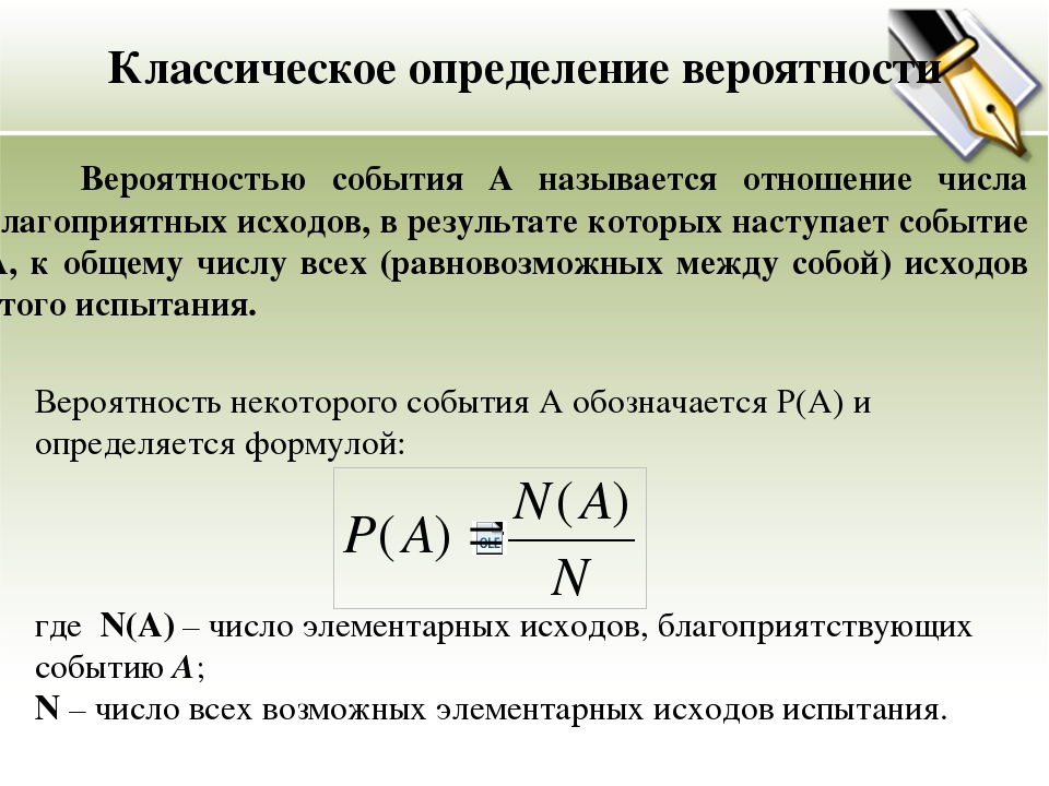 Классическое определение вероятности Вероятностью события А называется отноше...