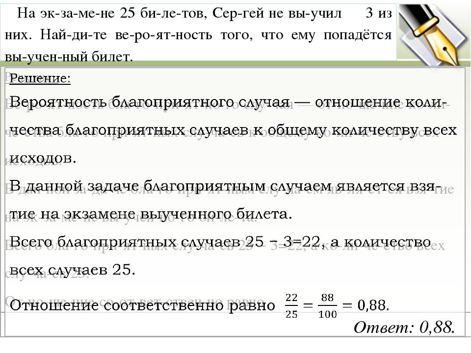 На экзамене 25 билетов, Сергей не выучил 3 из них. Найдите вероят...