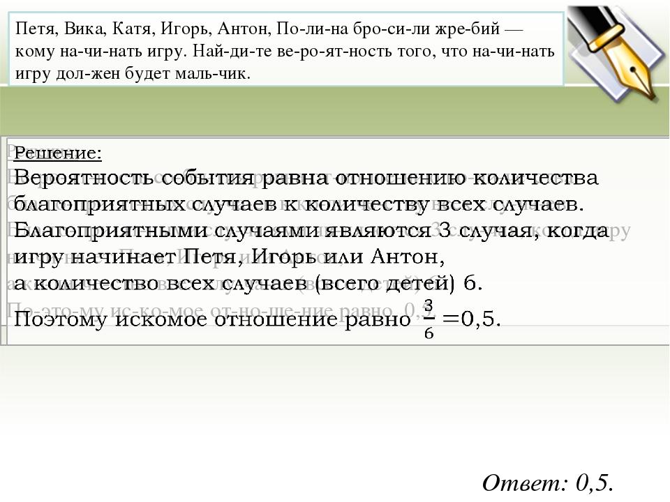 Петя, Вика, Катя, Игорь, Антон, Полина бросили жребий — кому начинать...
