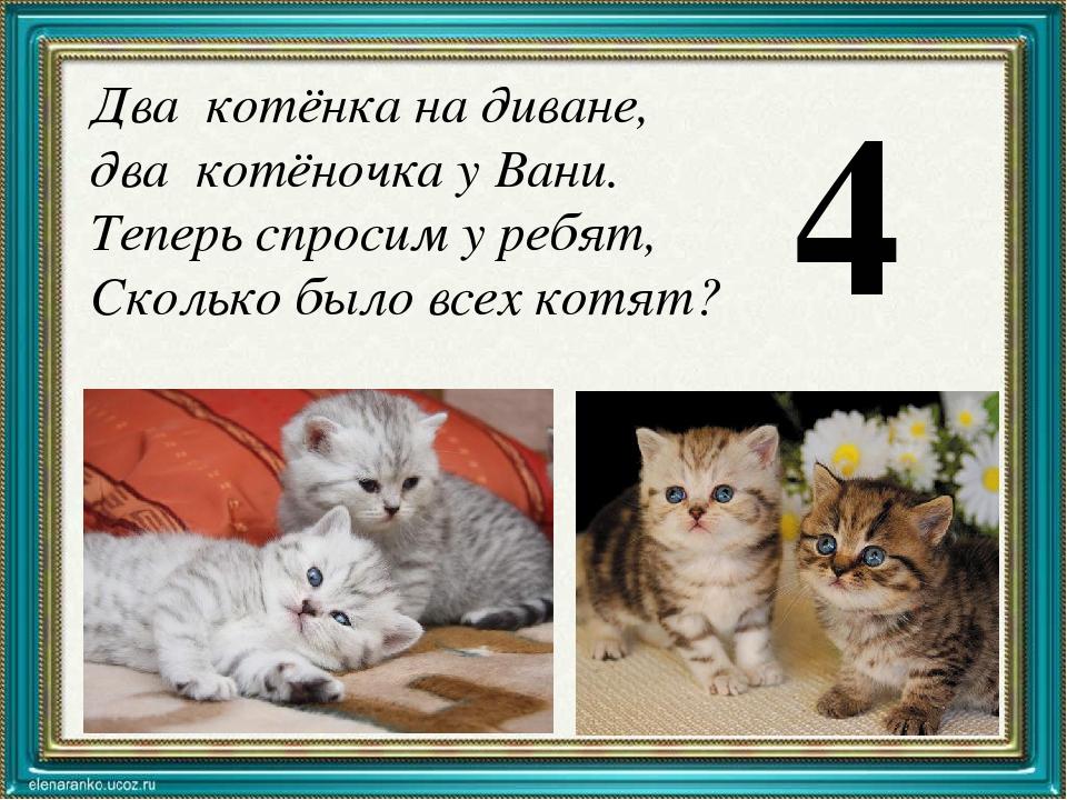 Два котёнка на диване, два котёночка у Вани. Теперь спросим у ребят, Сколько...