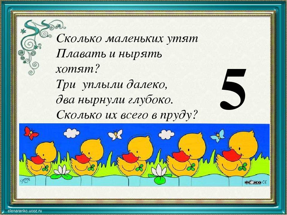 Сколько маленьких утят Плавать и нырять хотят? Три уплыли далеко, два нырнули...