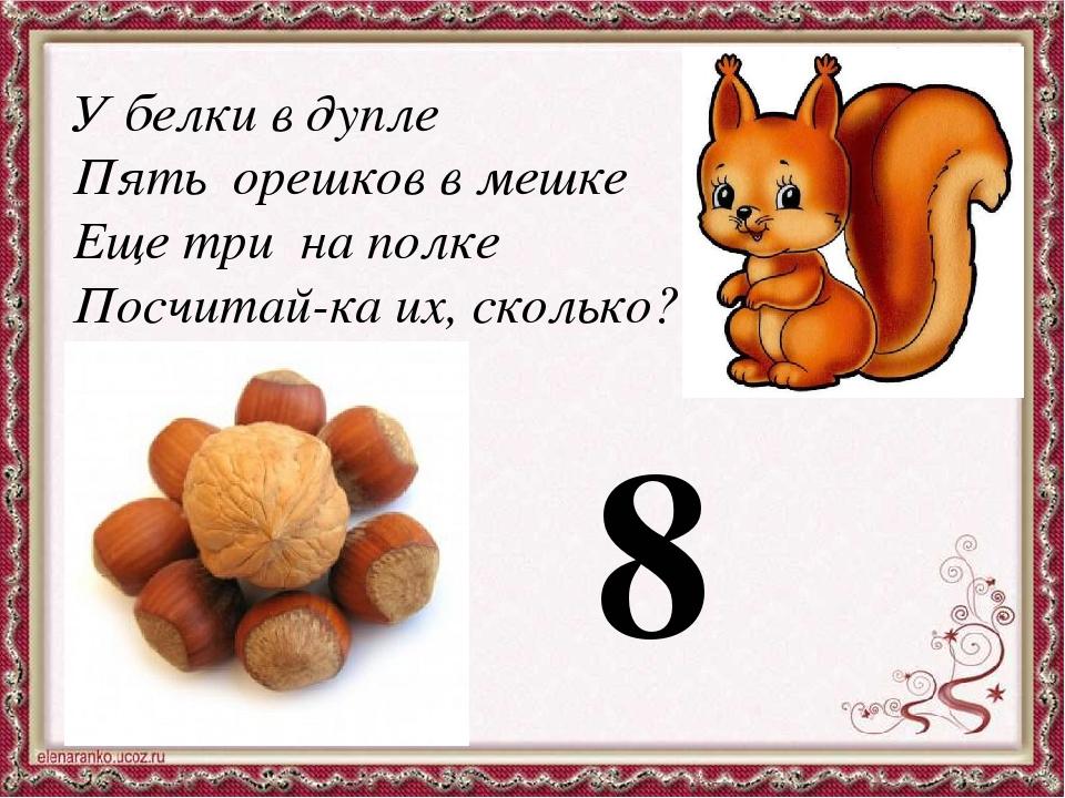 У белки в дупле Пять орешков в мешке Еще три на полке Посчитай-ка их, сколько? 8