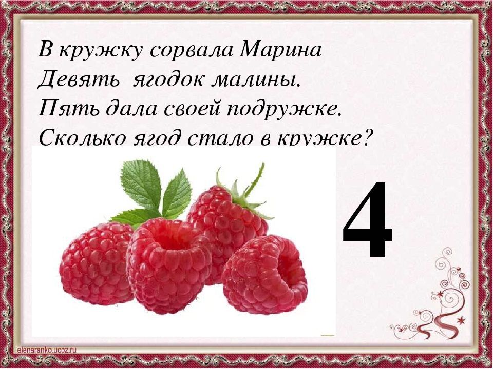 В кружку сорвала Марина Девять ягодок малины. Пять дала своей подружке. Сколь...