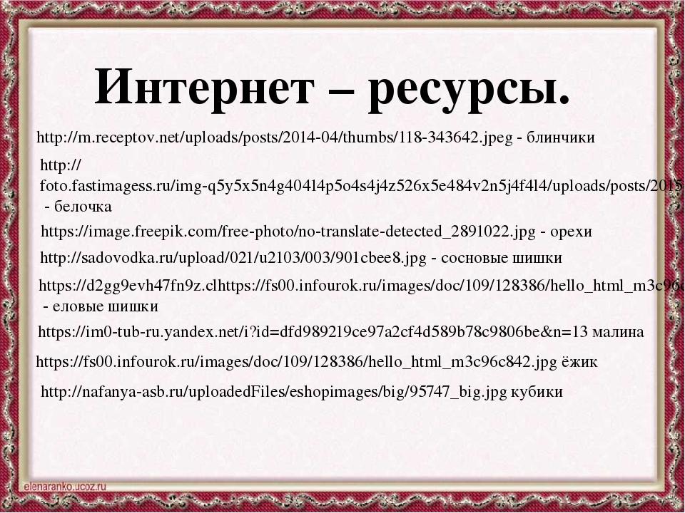 http://m.receptov.net/uploads/posts/2014-04/thumbs/118-343642.jpeg - блинчики...