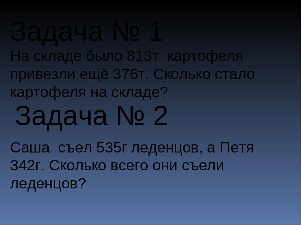 Задача № 1 Саша съел 535г леденцов, а Петя 342г. Сколько всего они съели леде...