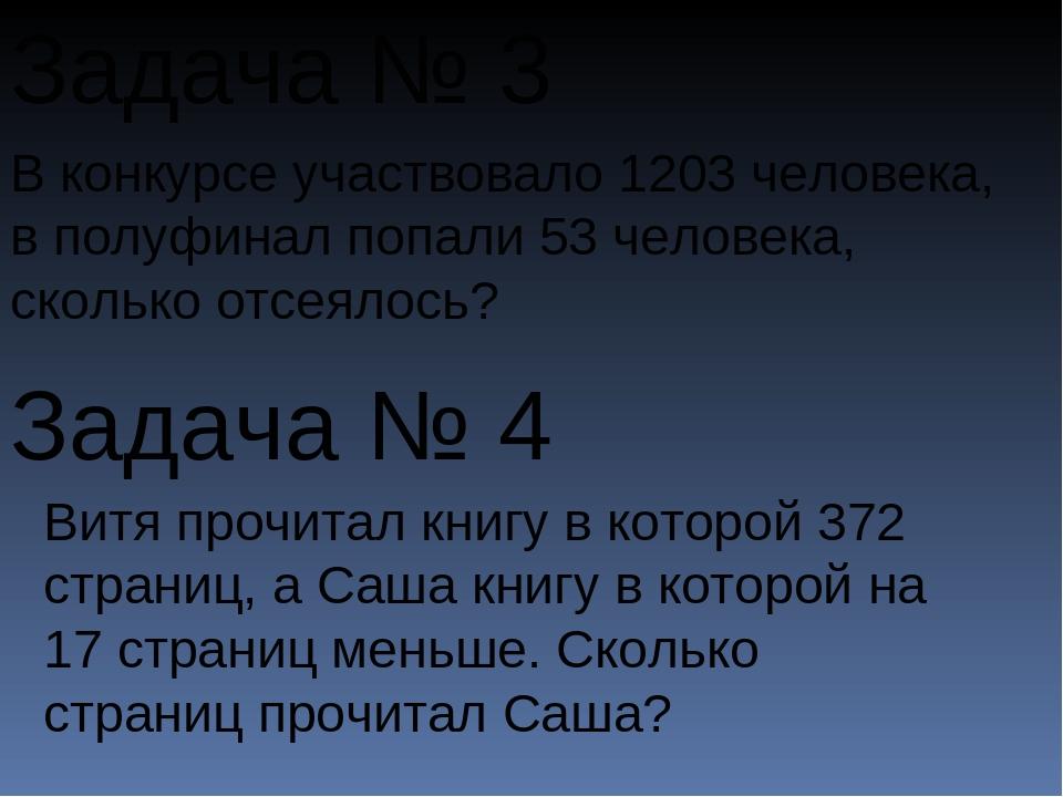 Задача № 3 В конкурсе участвовало 1203 человека, в полуфинал попали 53 челове...