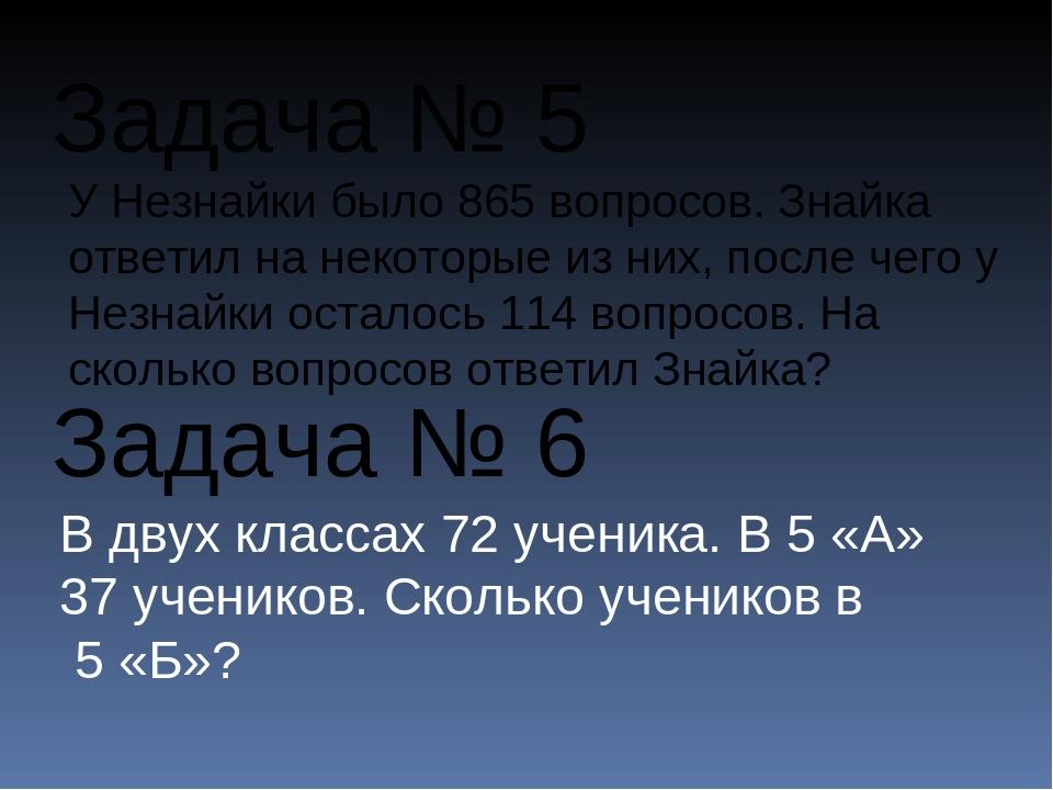 Задача № 5 У Незнайки было 865 вопросов. Знайка ответил на некоторые из них,...