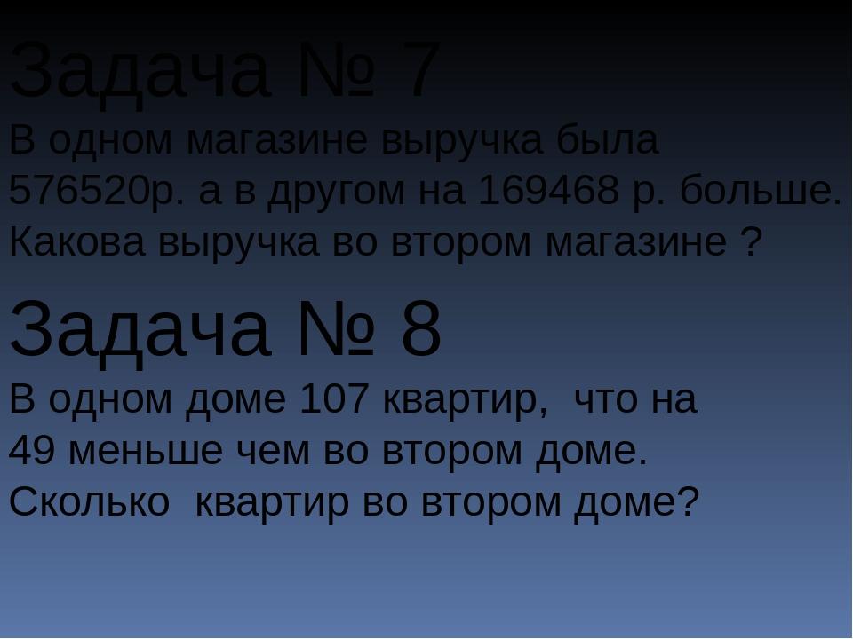 Задача № 7 В одном магазине выручка была 576520р. а в другом на 169468 р. бол...