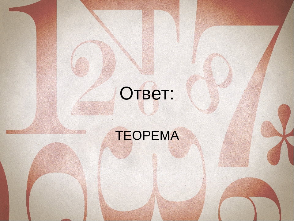 Ответ: ТЕОРЕМА