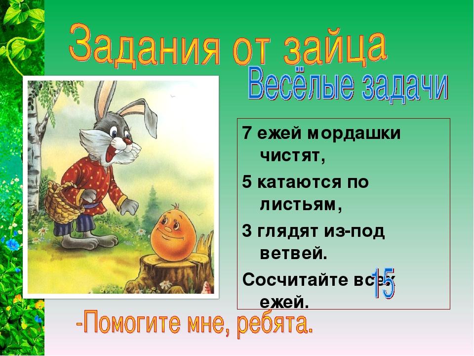 7 ежей мордашки чистят, 5 катаются по листьям, 3 глядят из-под ветвей. Сосчит...