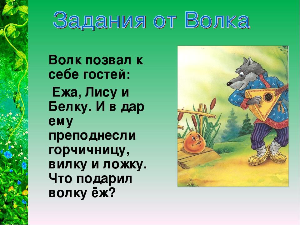 Волк позвал к себе гостей: Ежа, Лису и Белку. И в дар ему преподнесли горчичн...
