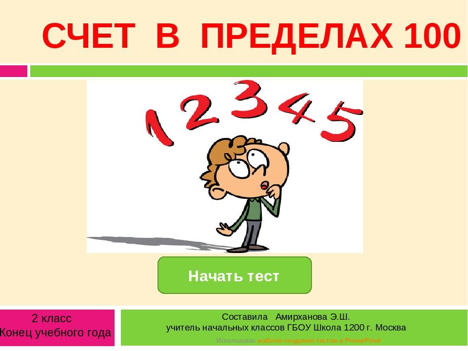 СЧЕТ В ПРЕДЕЛАХ 100 Начать тест Использован шаблон создания тестов в PowerPoi...