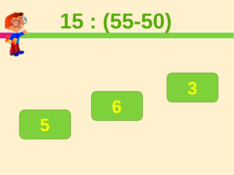 15 : (55-50) 3 5 6