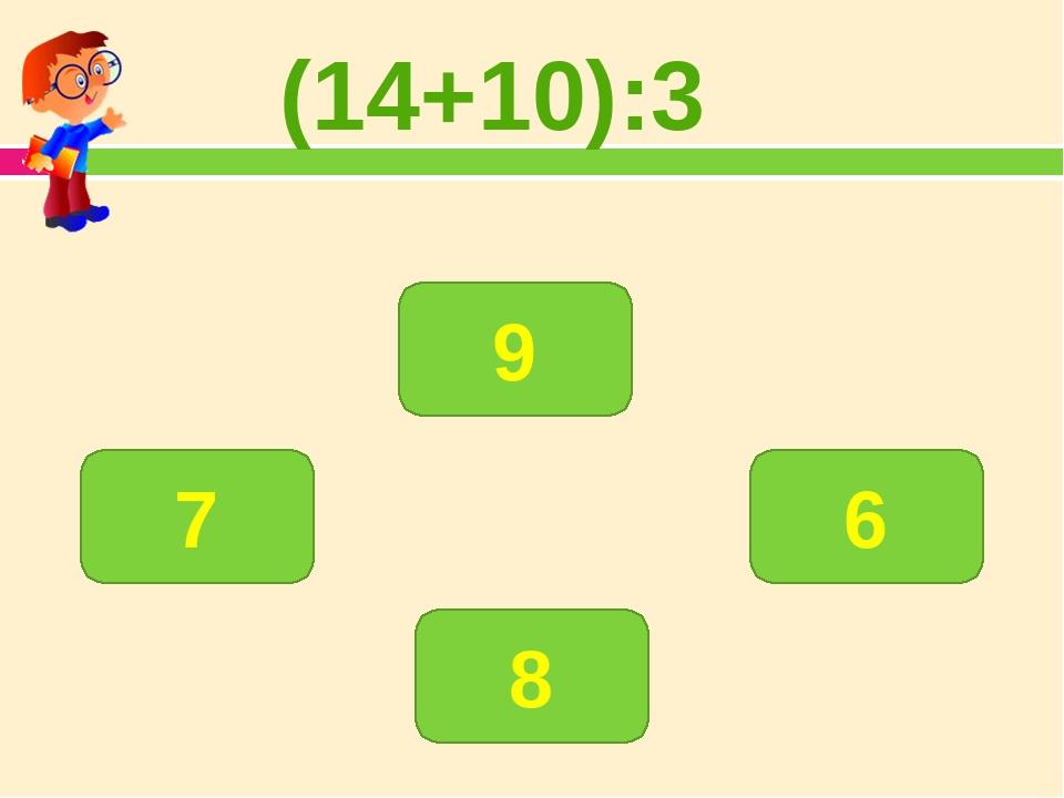 (14+10):3 8 7 9 6