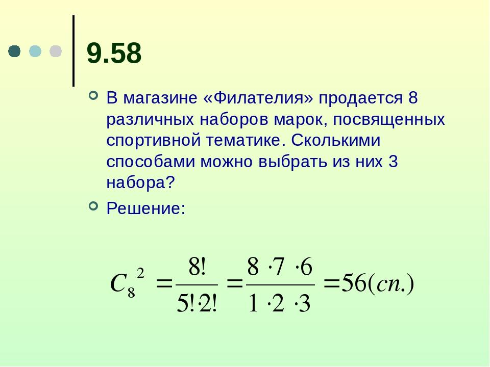 9.58 В магазине «Филателия» продается 8 различных наборов марок, посвященных...