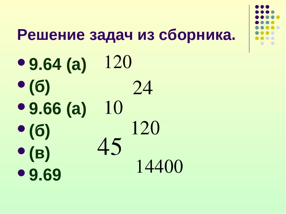 Решение задач из сборника. 9.64 (а) (б) 9.66 (а) (б) (в) 9.69