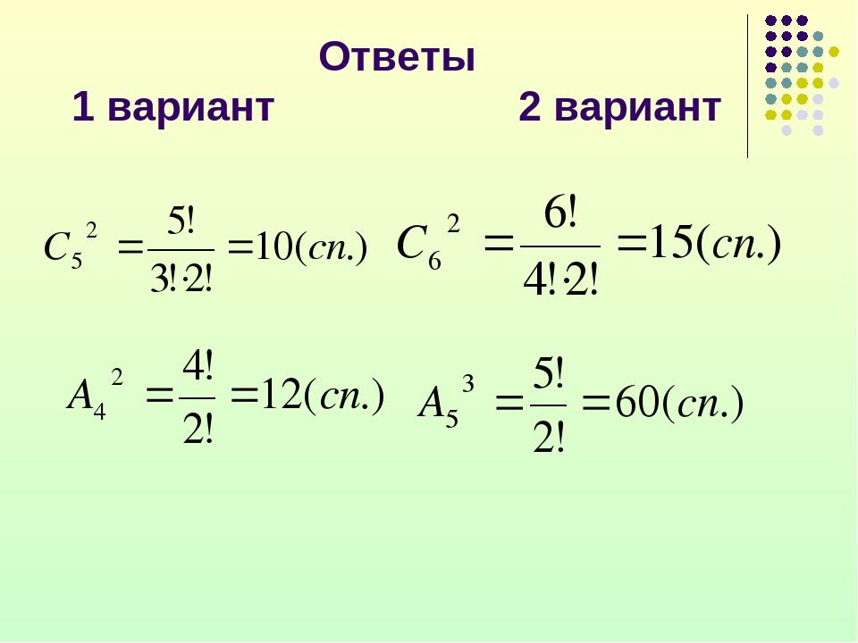 Ответы 1 вариант 2 вариант