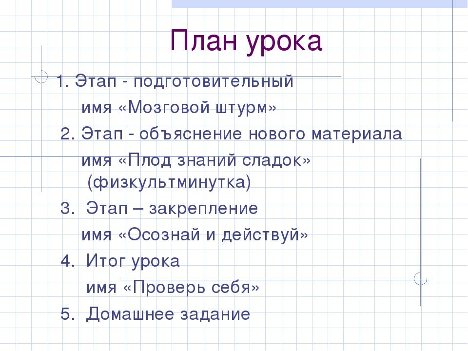 План урока 1. Этап - подготовительный имя «Мозговой штурм» 2. Этап - объяснен...