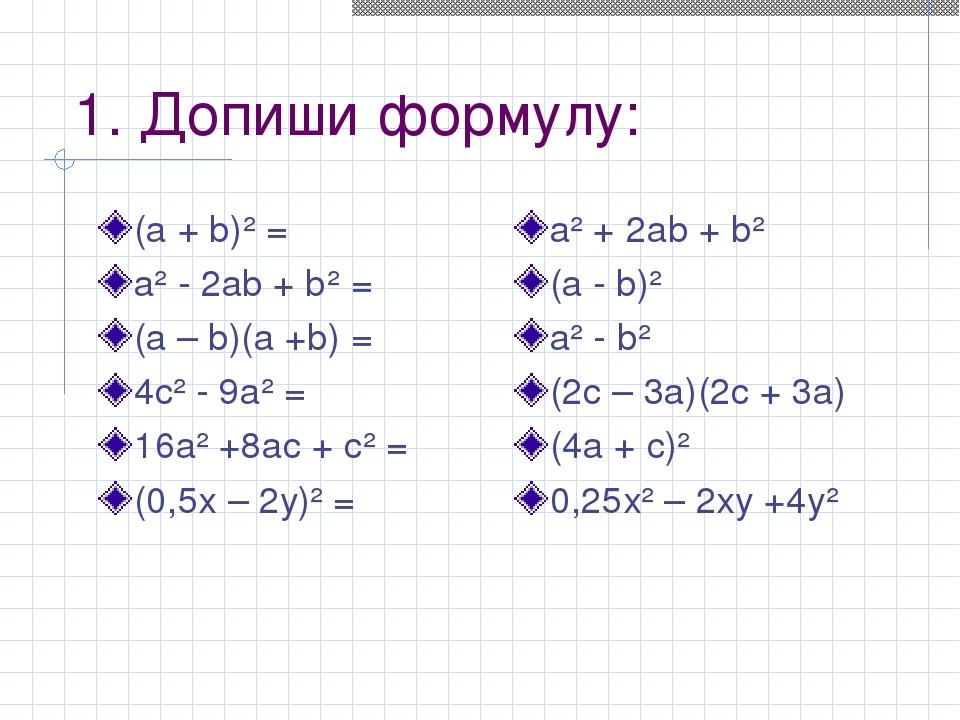1. Допиши формулу: (а + b)² = а² - 2аb + b² = (а – b)(а +b) = 4с² - 9а² = 16а...