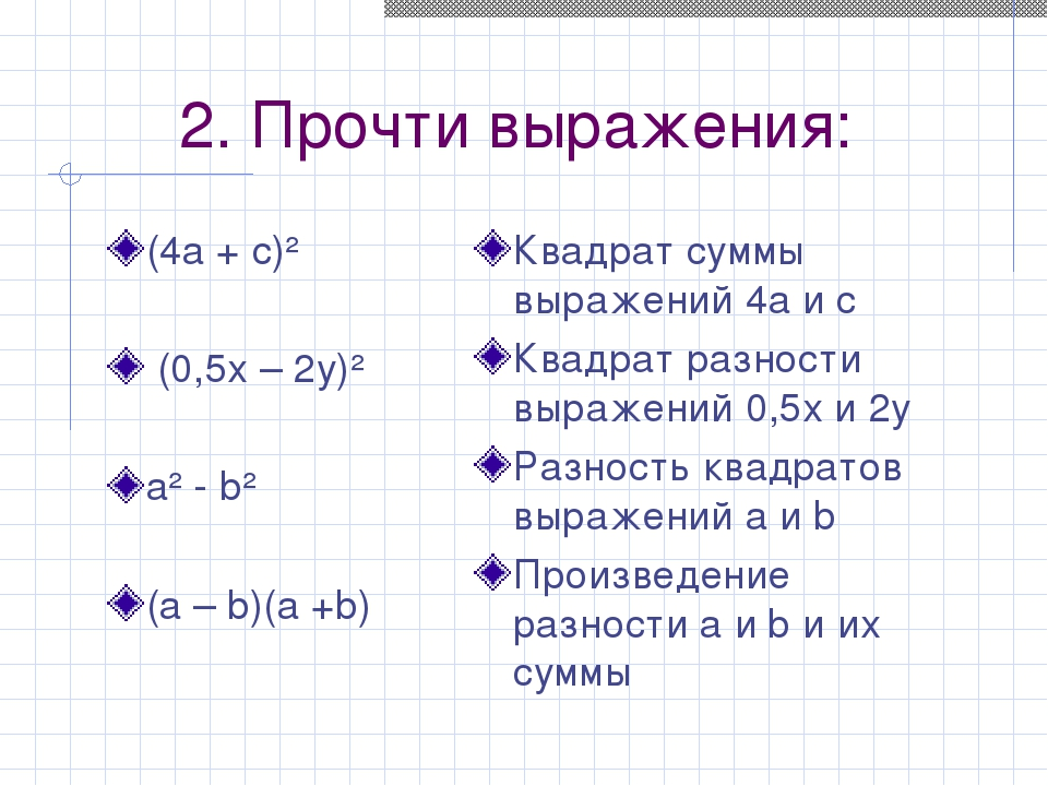 2. Прочти выражения: (4а + с)² (0,5х – 2у)² а² - b² (а – b)(а +b) Квадрат сум...
