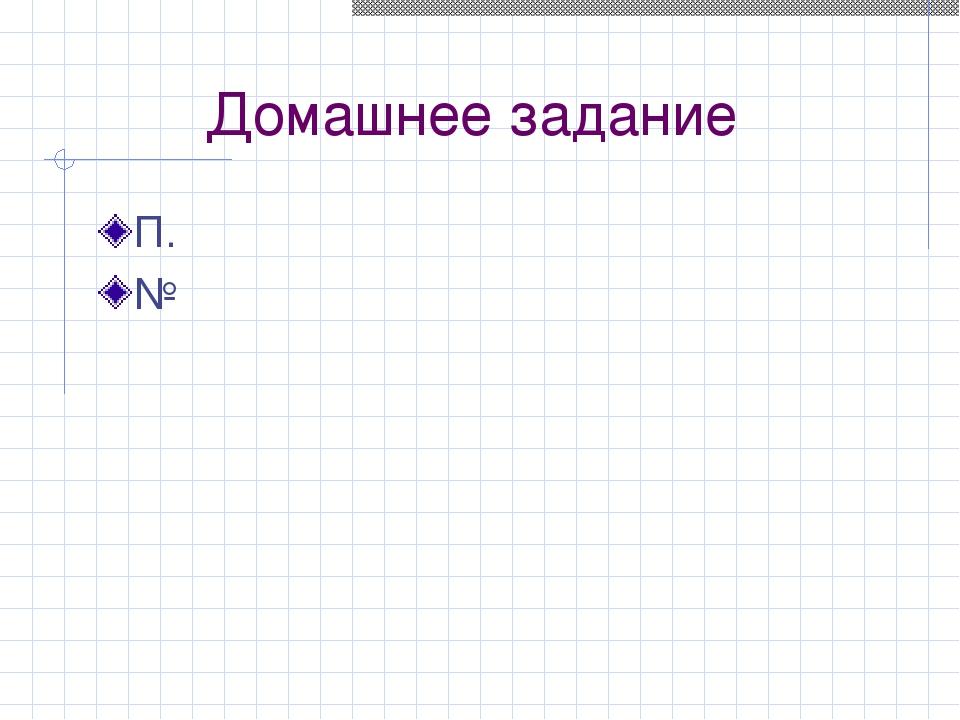 Домашнее задание П. №