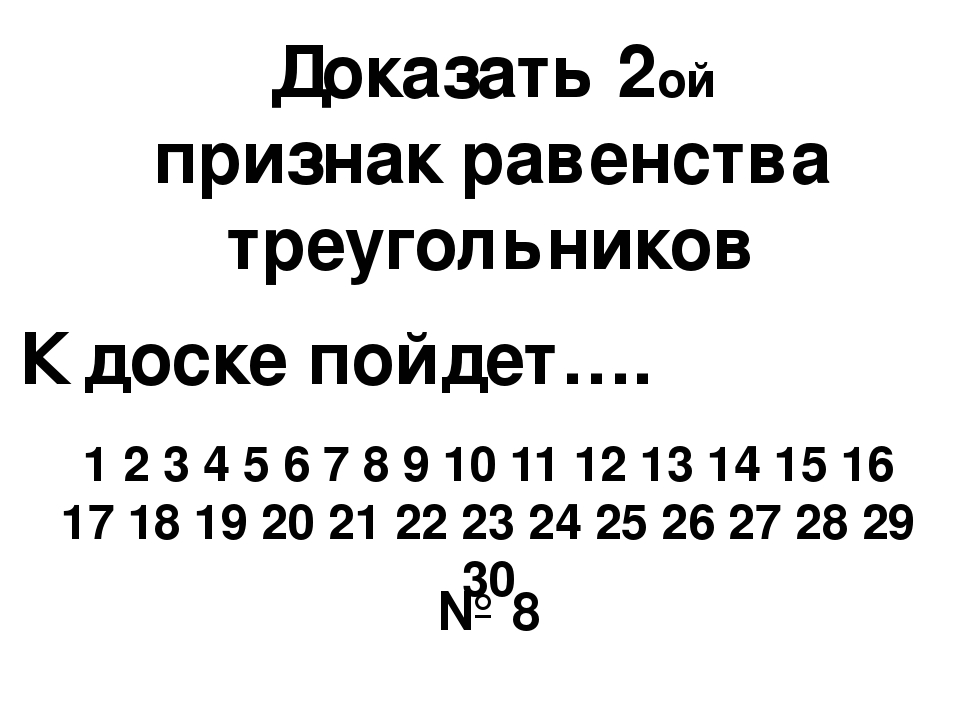 Доказать 2ой признак равенства треугольников К доске пойдет…. 1 2 3 4 5 6 7 8...