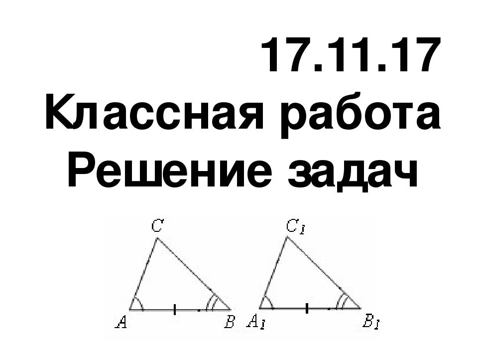 17.11.17 Классная работа Решение задач